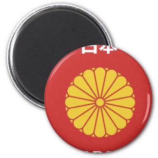 Japanese - 日本 - 日本人 magnet
