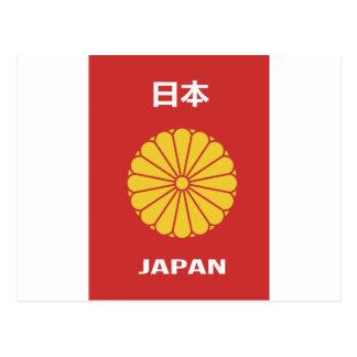 Japanese - 日本 - 日本人 postcard