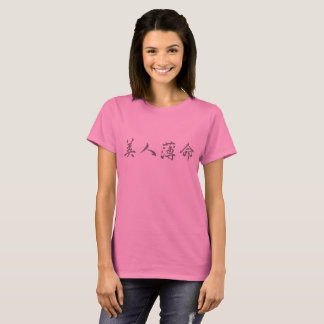 Japanese 4-letter Idiom T-Shirt