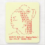 Japanese ASCII Art「ネゴトワ・ネテイエ」 マウスパッド