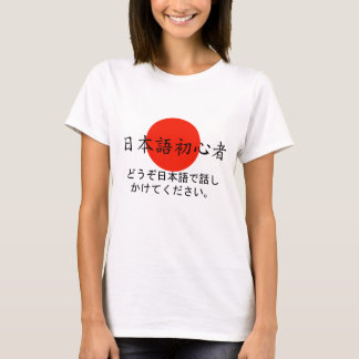 Japanese Beginner Talk to Me in Japanese T-shirt