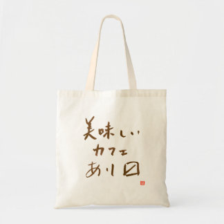 """Japanese cafe sign """"We serve delicious coffee """" Budget Tote Bag"""
