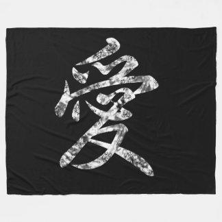 Japanese Character: Love Fleece Blanket