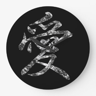 Japanese Character: Love Large Clock