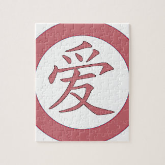 Japanese - Chinese Love 爱 Jigsaw Puzzle