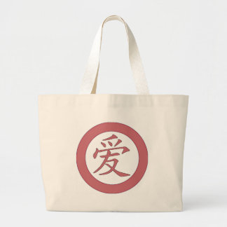 Japanese - Chinese Love 爱 Large Tote Bag
