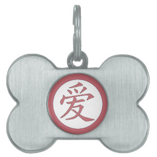 Japanese - Chinese Love 爱 Pet Tag