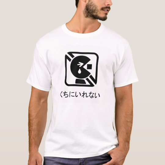 Japanese Choking Hazard Symbol- Kuchi ni Irenai T-Shirt