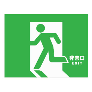 Japanese Emergency Exit Sign Postcard