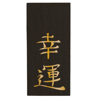 Japanese Good Fortune Logo Wood USB Flash Drive