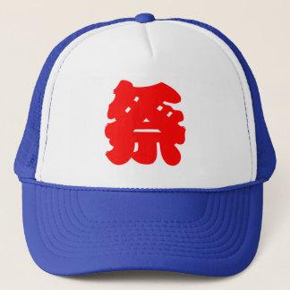 Japanese Happi Coat-Style Festival Kanji Print Trucker Hat
