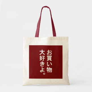 "Japanese ""I Love Shopping"" Red Tote Bag"