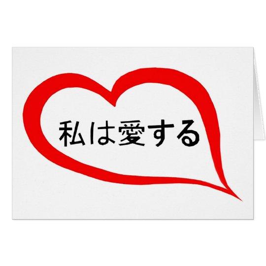 Japanese I love you Card