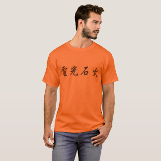 "Japanese Idiom - ""As fast as lightning"" T-Shirt"