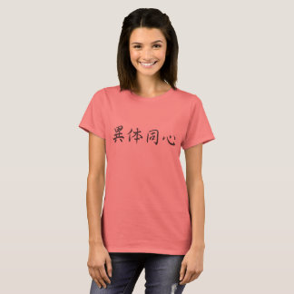 "Japanese Idiom-""Harmony of mind between 2 persons"" T-Shirt"