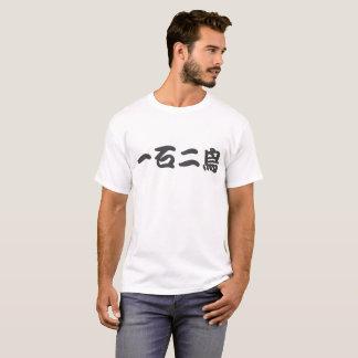 "Japanese Idiom - ""Killing 2 birds with 1 stone"" T-Shirt"