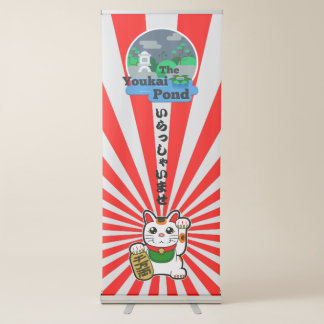 Japanese Irasshaimase Shop Logo Welcome Retractable Banner