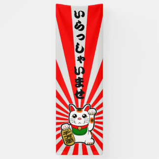 Japanese Irasshaimase Shop Welcome Banner