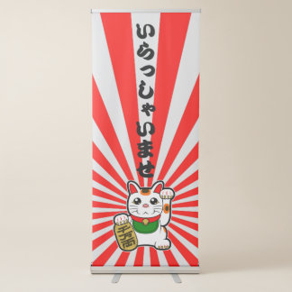 Japanese Irasshaimase Shop Welcome Retractable Banner