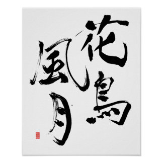 Japanese Kanji Calligraphy 'Nature's Splendor' Poster