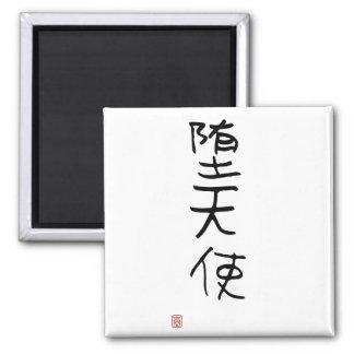"""Japanese Kanji """"Fallen Angel"""" Magnet"""