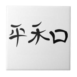 Japanese Kanji for Peace Tile