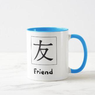 Japanese Kanji: Friend