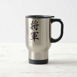 "Japanese Kanji ""General"" Travel Mug"