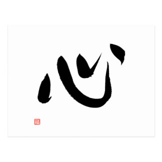 Japanese Kanji Kokoro Heart and Spirit Calligraphy Postcard