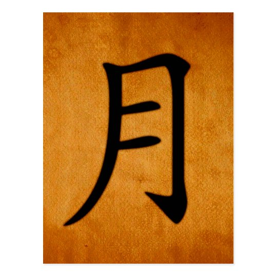 Japanese Kanji Moon Postcard Zazzle