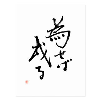 Japanese Kanji Saying 'Results Rooted in Action' Postcard