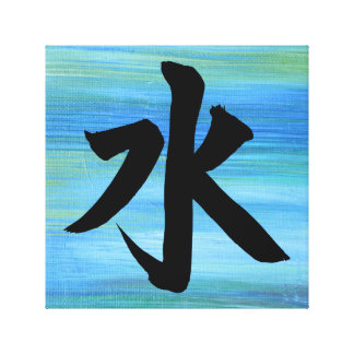 Japanese Kanji Symbol Water Abstract Painting Canvas Print