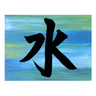 Japanese Kanji Symbol Water Abstract Painting Postcard