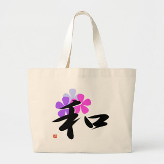 Japanese kanji wa(harmony) large tote bag