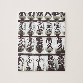 Japanese Laterns Jigsaw Puzzle
