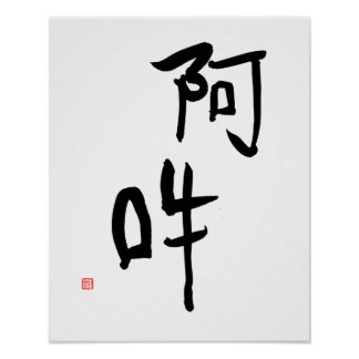 Japanese Meditation Kanji A-un 'Perfect Harmony' Poster