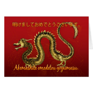 Japanese New Year Card - Red With Dragon