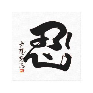 Japanese NIN Kanji Wall Art