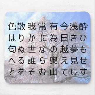 Japanese poem kanji will sakura mouse mat