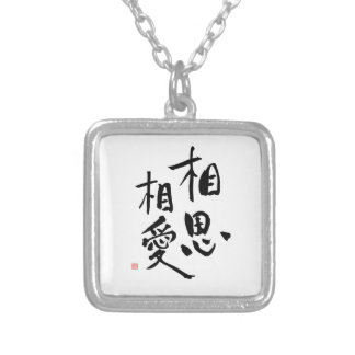 Japanese Proverb Romantic Kanji Love Quote Silver Plated Necklace