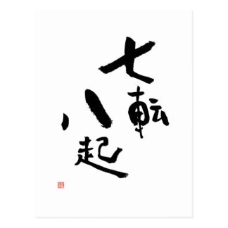 Japanese Saying Fall Down Seven Times Get Up Eight Postcard