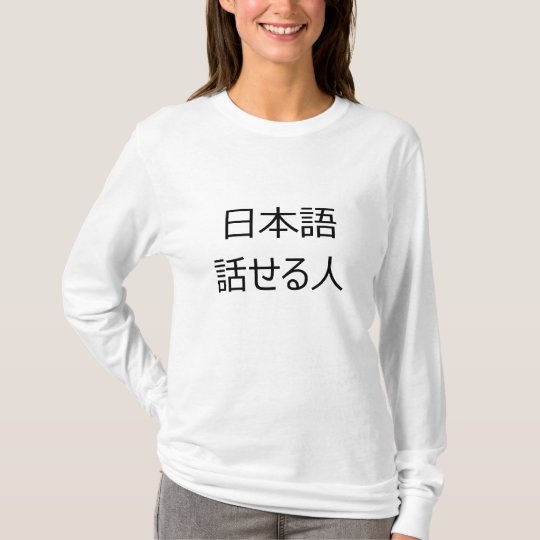 'Japanese Speaking Person' Shirt
