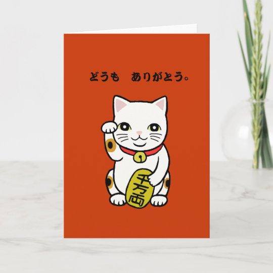 Japanese Thank you Domo Arigato Greeting Card