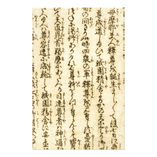 Japanese Writing - Edo Period Personalized Stationery