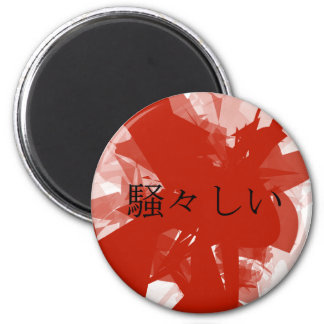 Japan's Loud style Magnets