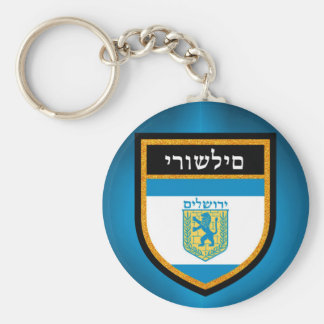 Jerusalem Flag Keychain