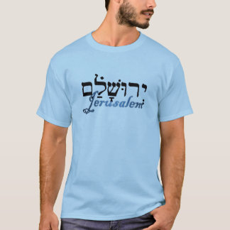 Jerusalem in Hebrew and English T-Shirt