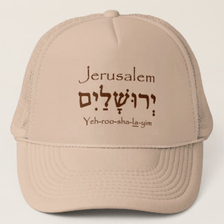 Jerusalem in Hebrew Trucker Hat