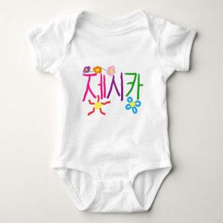 """Jessica"" in Korean Baby Bodysuit"