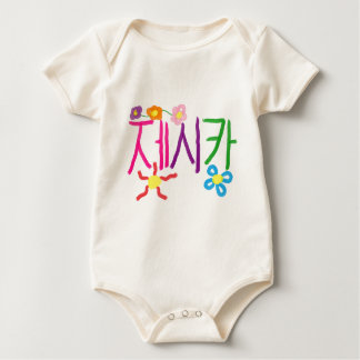 """Jessica"" in Korean Baby Bodysuit"